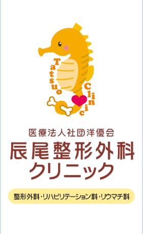 院長紹介|辰尾整形外科クリニック 東武練馬駅すぐの整形外科